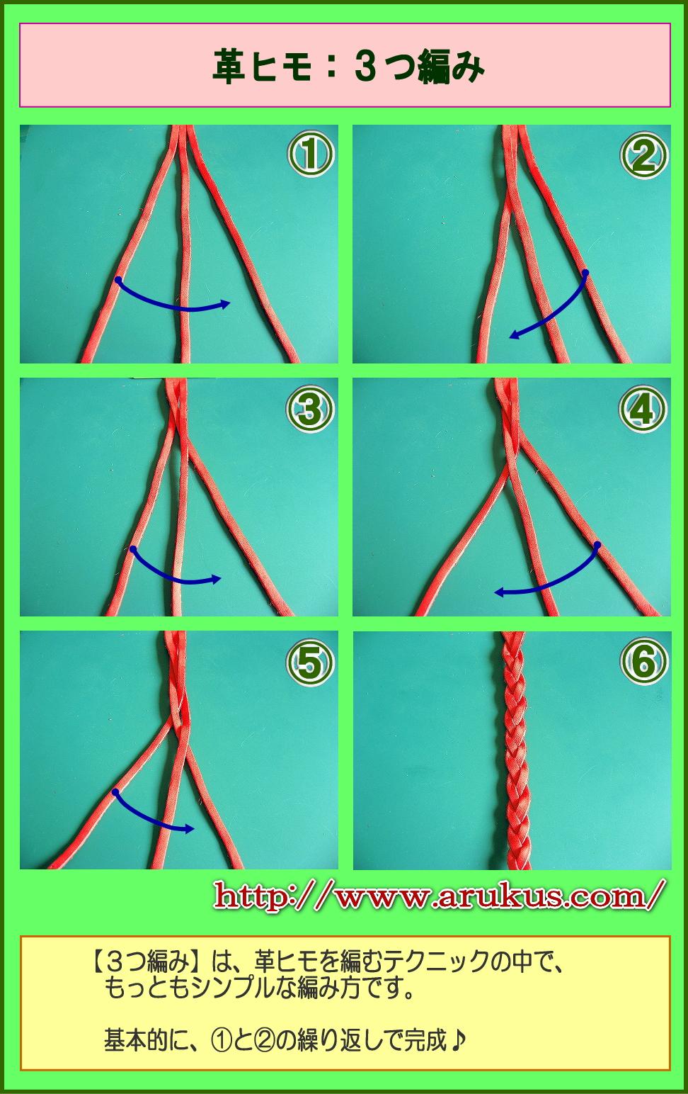 革 紐 四 つ 編み ブレスレット 作り方